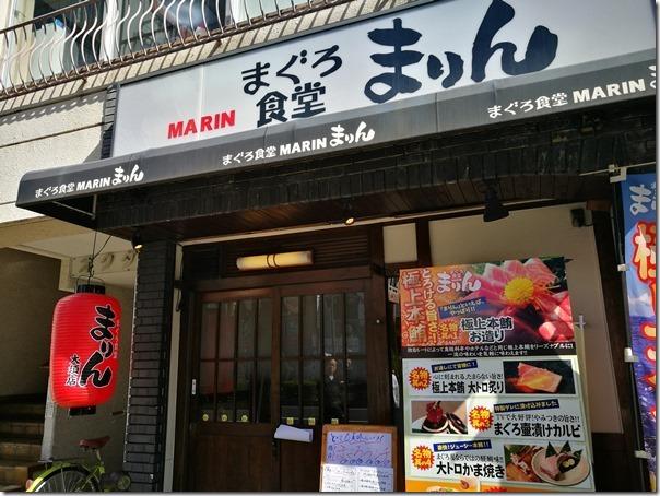 makuro2_thumb Nagoya-名古屋まぐろ食堂 まりん簡單有特色的小店 紅味增加分