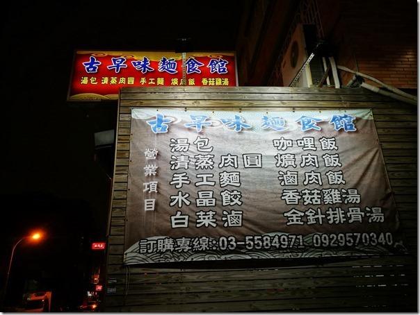 noodlesshop1_thumb 竹北-文信古早味麵食館