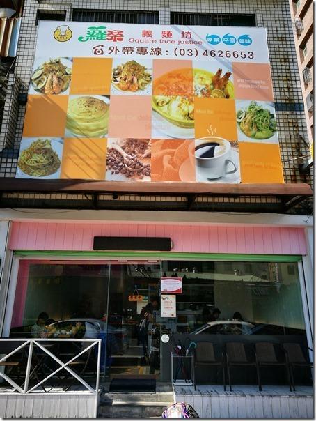 roru2_thumb 中壢-蘿樂 內壢平價義大利餐廳