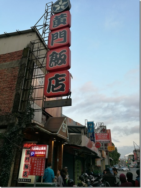 yakiniku01_thumb 蘆竹-黃門飯店 南崁燒肉餐聽