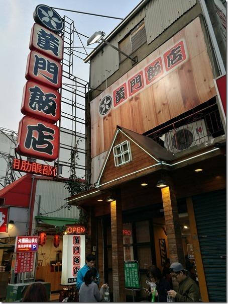 yakiniku02_thumb 蘆竹-黃門飯店 南崁燒肉餐聽