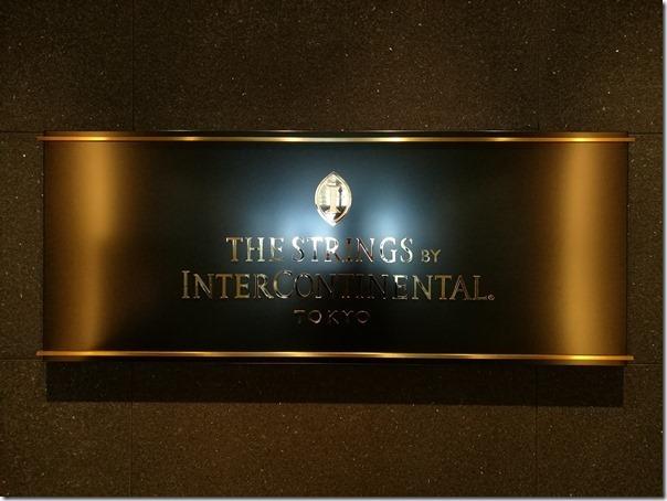 frenchtoast01_thumb Shinagawa-品川The Strings by Intercontinental好好吃的法式吐司