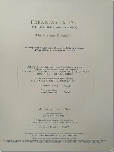 frenchtoast06_thumb Shinagawa-品川The Strings by Intercontinental好好吃的法式吐司