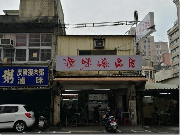 steam-soup01_thumb 新竹-源味燉品屋 魯肉飯依舊好吃燉品更是冬天暖身良品
