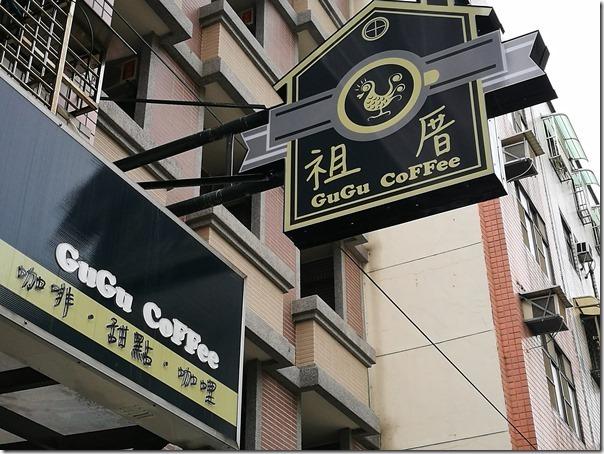 gugucoffee0101_thumb 中壢-GuGu Cofee祖厝咖啡 健行旁的小店一杯手沖一本書溫暖舒適