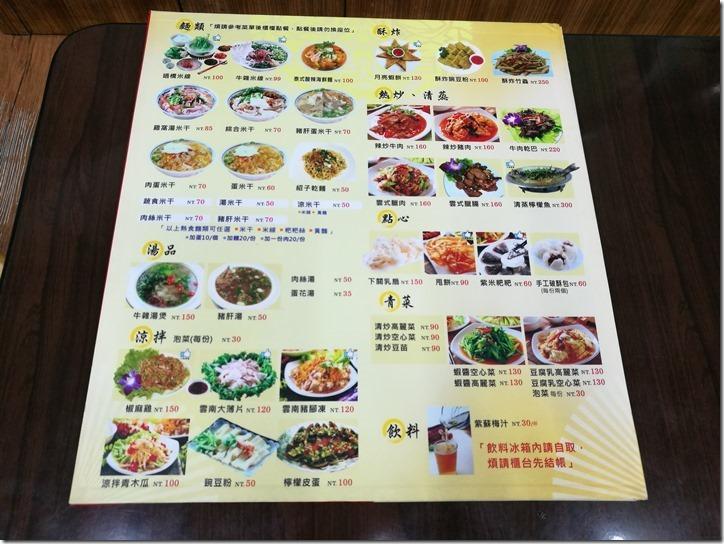 ricenoodlesyang3_thumb 中壢-楊家將米干米線 24小時不休息的美味