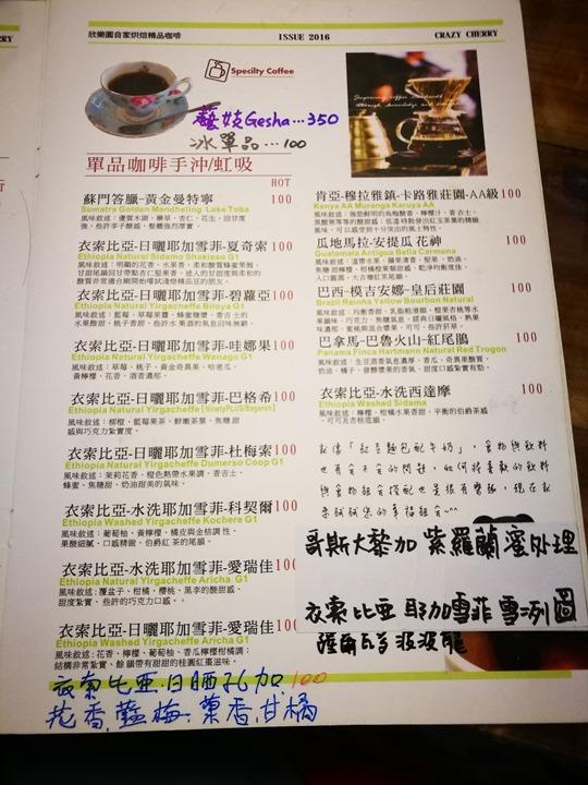 cherrycoffee08 竹南-欣樂園咖啡 小鎮也有單品咖啡香