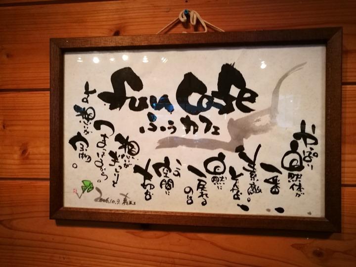 fuucafe12 Okinawa-沖繩瀨底島 綠樹環繞的隱藏版咖啡廳 Fuu Cafe自家咖啡搭配美味披薩與漢堡