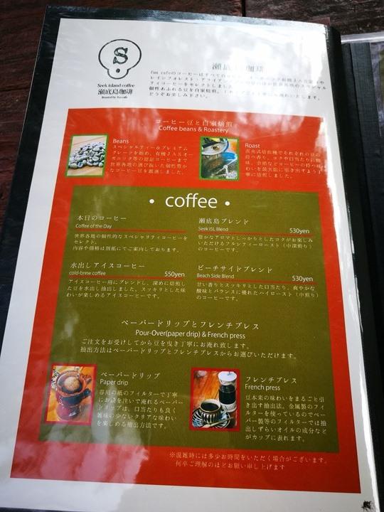 fuucafe14 Okinawa-沖繩瀨底島 綠樹環繞的隱藏版咖啡廳 Fuu Cafe自家咖啡搭配美味披薩與漢堡