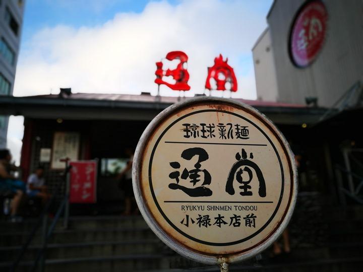 okinawanewnoodles01 Okinawa-沖繩新麵 通堂 人氣必吃拉麵