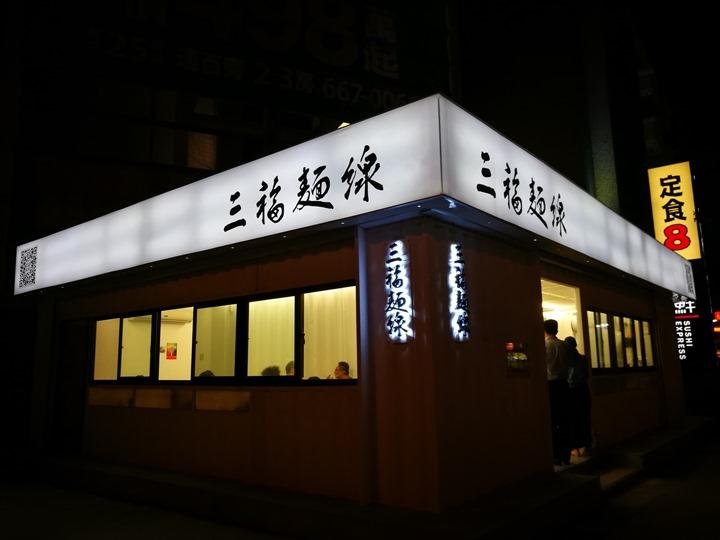 sanfu0102 竹北-三福麵線 可以正餐也可以宵夜的大腸蚵仔牛肉麵線