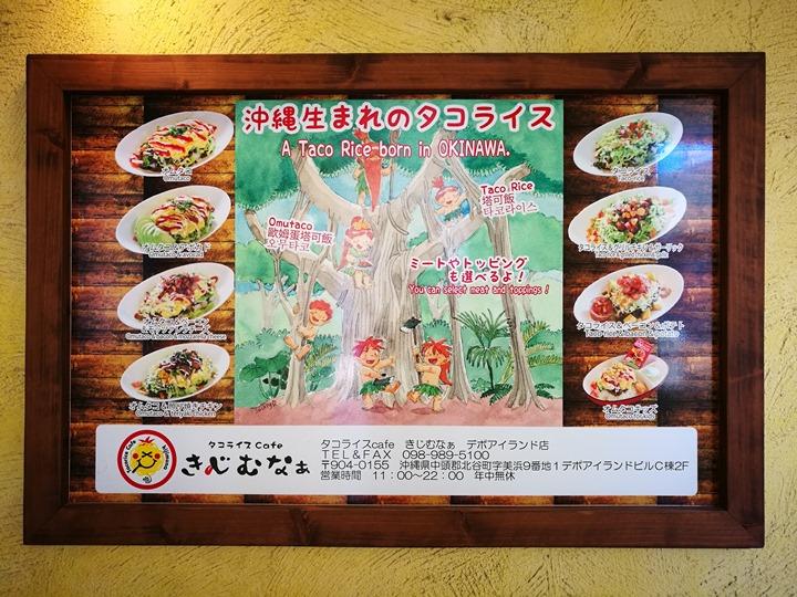 tacorice07 Okinawa-きじむな Taco Rice琉球美國村 融合墨西哥與日本的創意料理 塔可飯