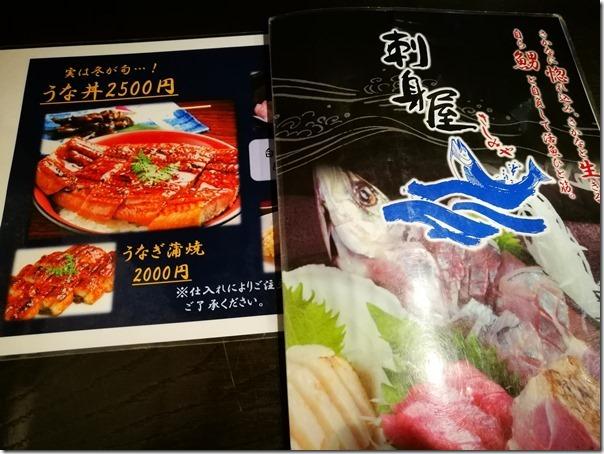 Omicho29_thumb Kanazawa-金澤近江町市場好逛好吃/刺身屋鰻魚香甜好滿足