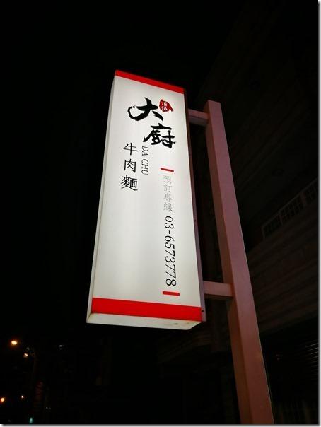 dachu01_thumb 竹北-大廚牛肉麵