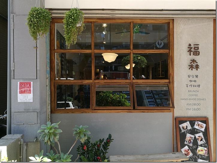 fussen03_thumb 中壢-福森咖啡 大溪來的可愛小店