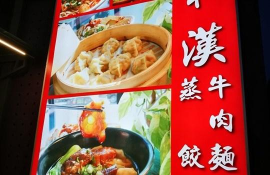 竹北-和漢 牛肉麵傳統好口味