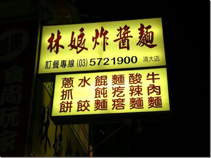 linmother1_thumb 新竹-林娘炸醬麵(清大店) 簡單好吃