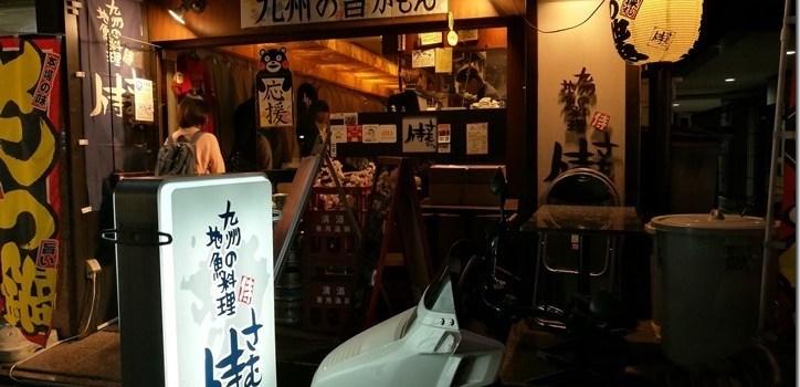 Hamamatsucho-九州の地魚料理 侍(さむらい) 濱松町大門分店 生馬肉彈性十足