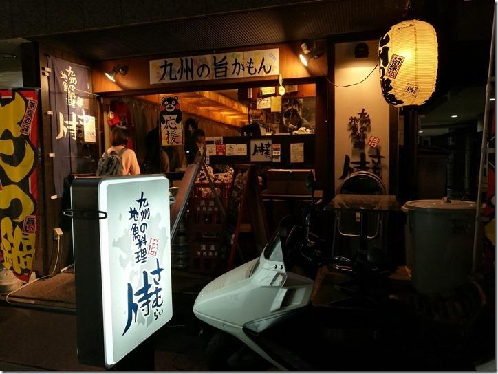 samurai01 Hamamatsucho-九州の地魚料理 侍(さむらい) 濱松町大門分店 生馬肉彈性十足