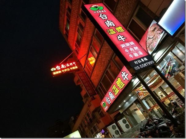 tainan-beef1111_thumb 竹北-台南溫體牛 生滾牛肉鮮嫩好吃