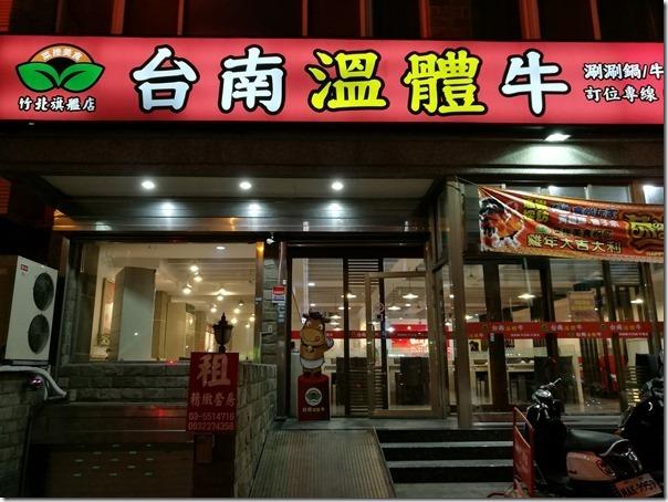 tainan-beef1112_thumb 竹北-台南溫體牛 生滾牛肉鮮嫩好吃