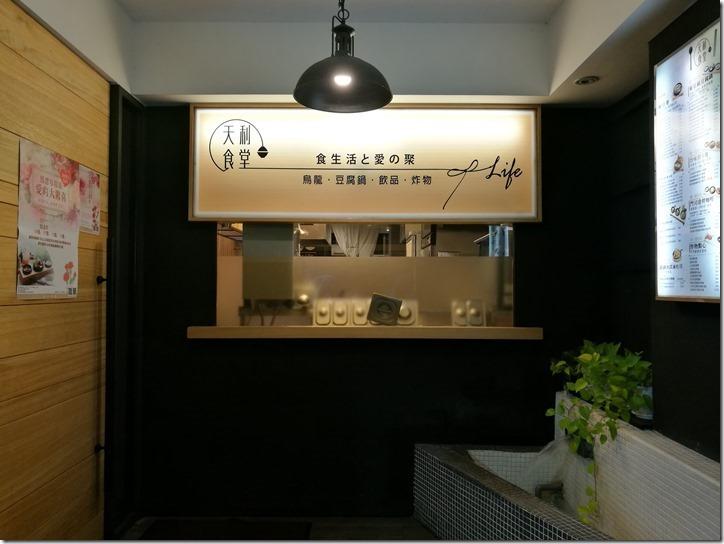 tienli03_thumb 新竹-天利食堂 金山街的美味豆腐鍋