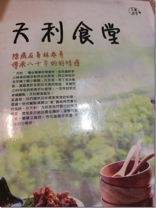 tienli08_thumb 新竹-天利食堂 金山街的美味豆腐鍋