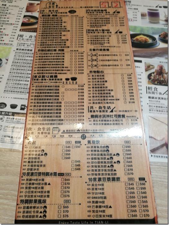 tienli09_thumb 新竹-天利食堂 金山街的美味豆腐鍋