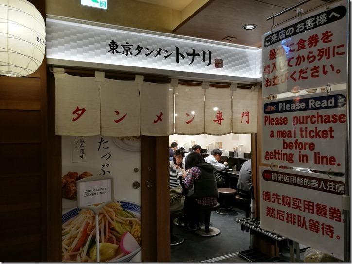 tonari06_thumb Tokyo-東京車站拉麵街 東京タンメン トナリ東京湯麵Tonari