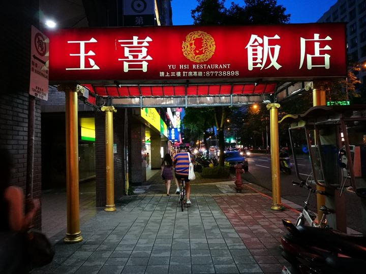 yuxirestaurant01 大安-玉喜飯店 老式餐廳 港點好吃砂鍋土雞湯 必點