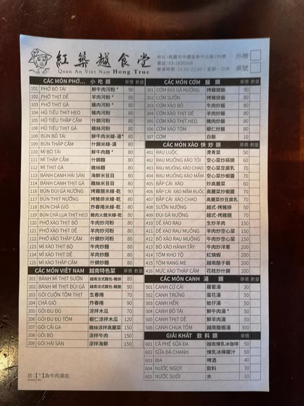 VETfood2 中壢-中原附近紅築越食堂 簡單好吃的越南小吃店