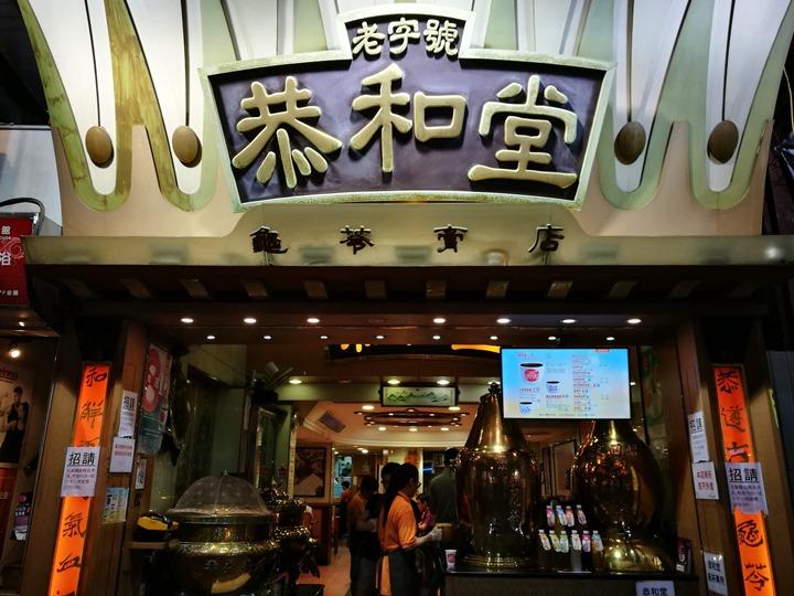 gonghotong2 HK-香港恭和堂龜苓膏 老字號健康概念...但吃起來好像咖啡凍喔!!!