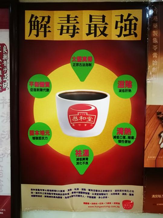 gonghotong5 HK-香港恭和堂龜苓膏 老字號健康概念...但吃起來好像咖啡凍喔!!!