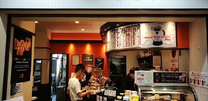 Otaru-可?否? 來杯可否咖啡…小樽復古咖啡館