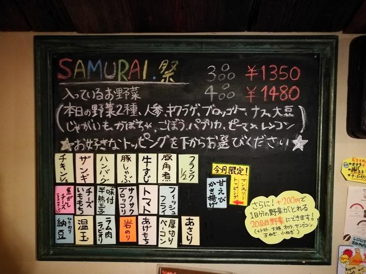 samurai09 Sapporo-札幌 侍 香濃醇辣的湯咖哩 北海道名品好好吃喔