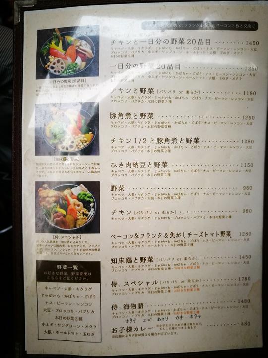 samurai11 Sapporo-札幌 侍 香濃醇辣的湯咖哩 北海道名品好好吃喔