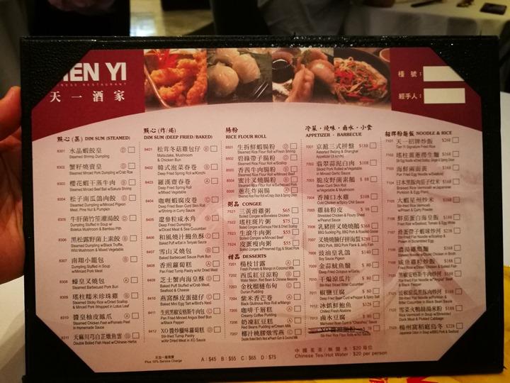 tienyi2 HK-天一酒家 獨一無二天下第一 太古廣場高級港式飲茶