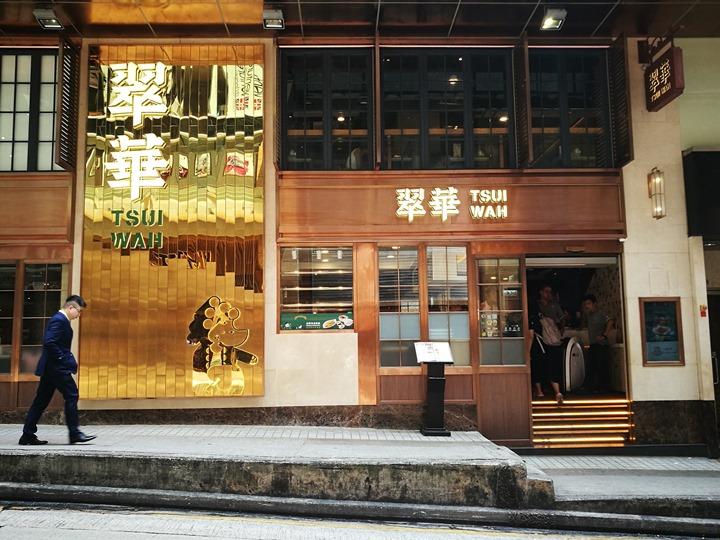 tsuiwah2 HK-翠華 最簡單的最好吃 鴛鴦奶茶與豬仔包