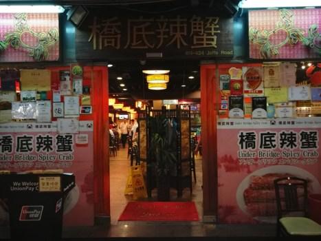 HK-橋底辣蟹 來香港就是要吃螃蟹…