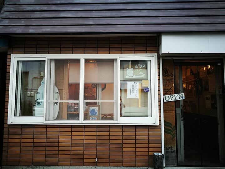 whitebear02 Otaru-小樽 靜巷名店 白熊食堂シロクマ 創意好吃