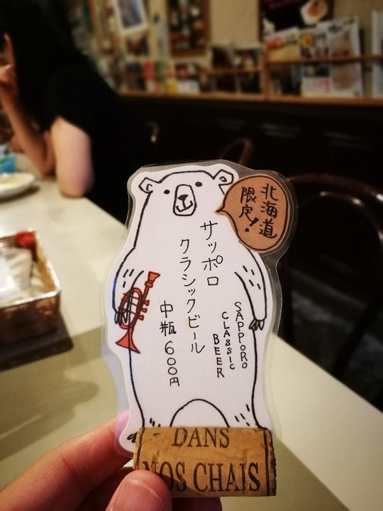 whitebear10 Otaru-小樽 靜巷名店 白熊食堂シロクマ 創意好吃