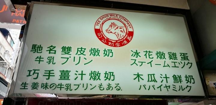 HK-港澳義順牛奶公司 招牌雙皮燉奶香醇軟嫩