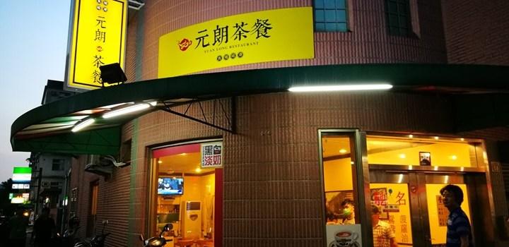 新竹-元朗茶餐廳 有點樣子又不太像的香港食物