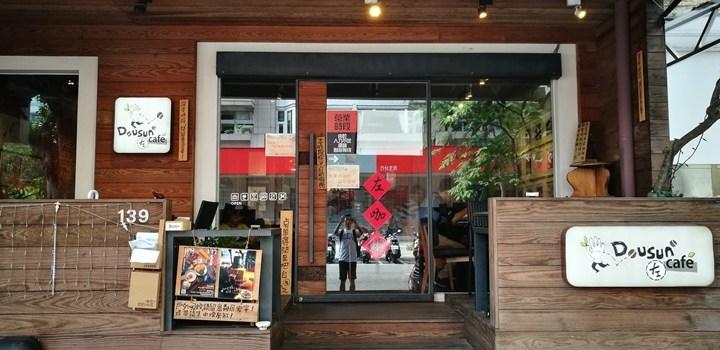 松山-左先生咖啡館 一杯咖啡香一首好音樂