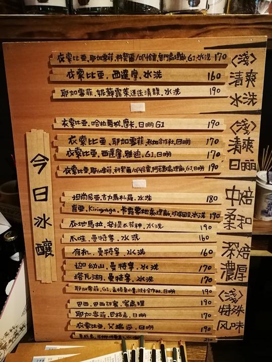 dousuncoffee11 松山-左先生咖啡館 一杯咖啡香一首好音樂