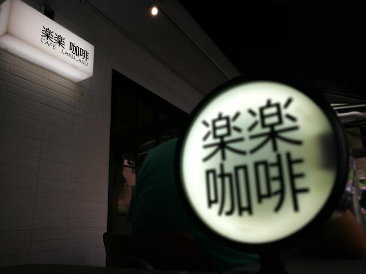hanaya03 松山-花家食堂 日式風味溫暖飢腸轆轆的胃