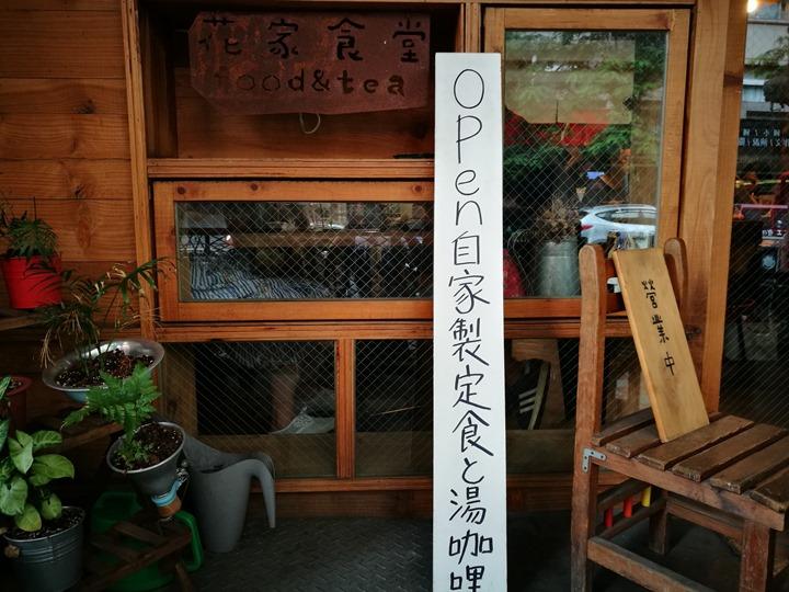 hanaya06 松山-花家食堂 日式風味溫暖飢腸轆轆的胃
