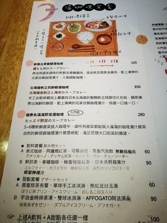 hanaya14 松山-花家食堂 日式風味溫暖飢腸轆轆的胃