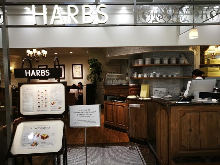 harbs01 Shinagawa-轉車時來一份Harbs 知名甜點店初體驗 千層也太好吃!!!