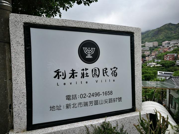 liwei01 瑞芳-利未莊園 金瓜石小巧親切民宿 原來老闆是名嘴...哈